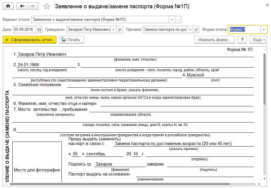 Заявление о выдаче/замене паспорта (форма 1П)