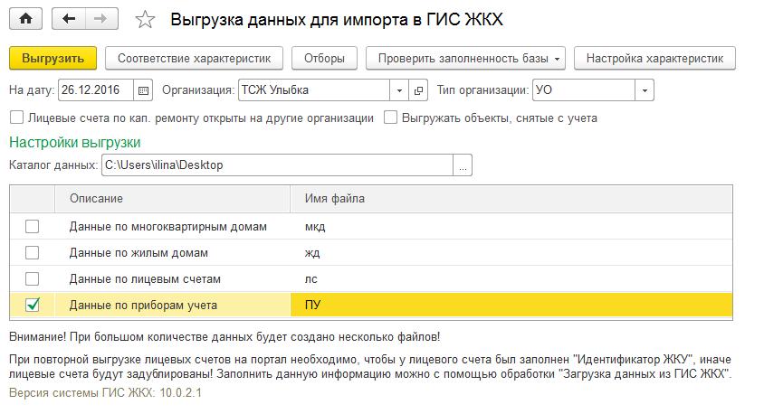 Гис жкх шаблоны для импорта данных скачать