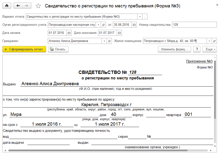 Регистрация граждан по месту жительства и пребывания граждан как сделать временную регистрацию в калуге