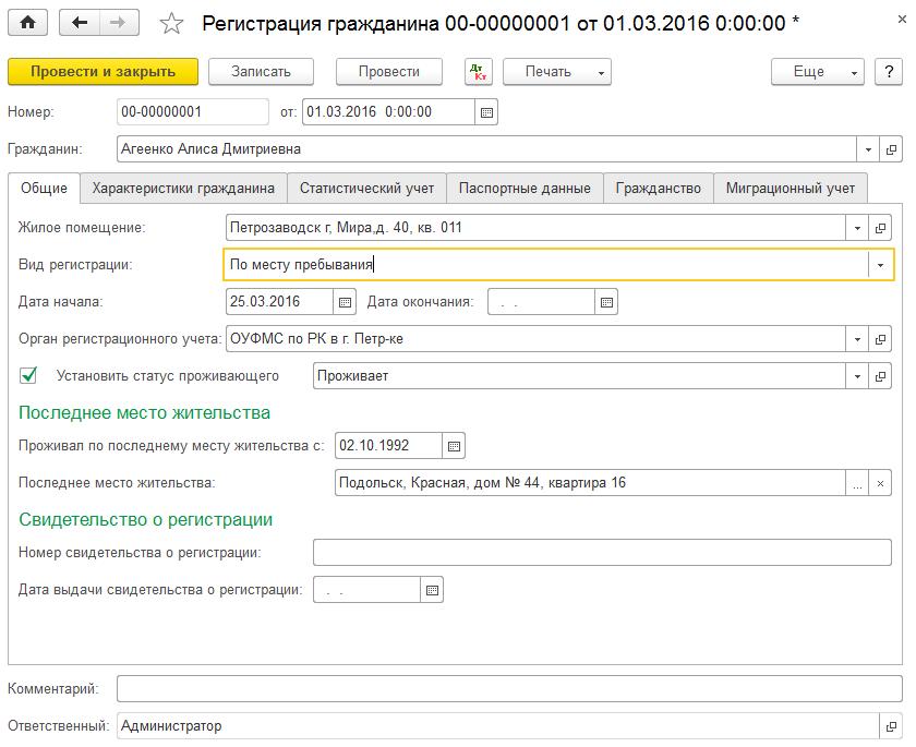 Регистрация граждан изменения временная регистрация московская область i