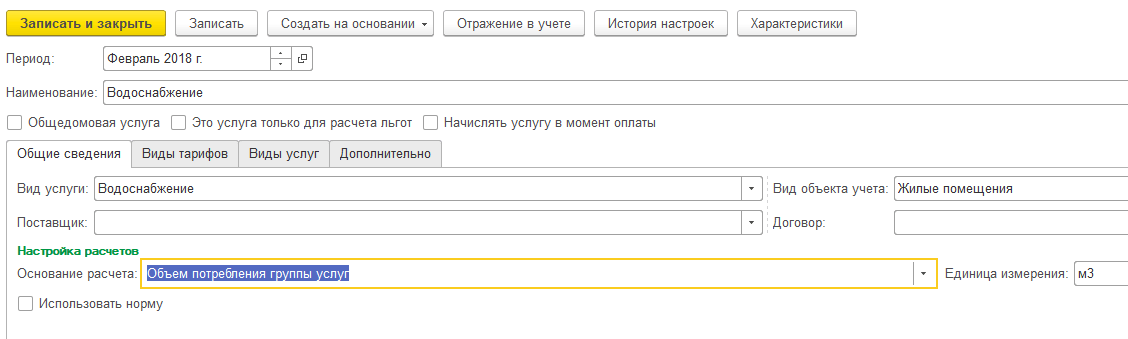 ГОТОВЫЙ САЙТ ТСЖ