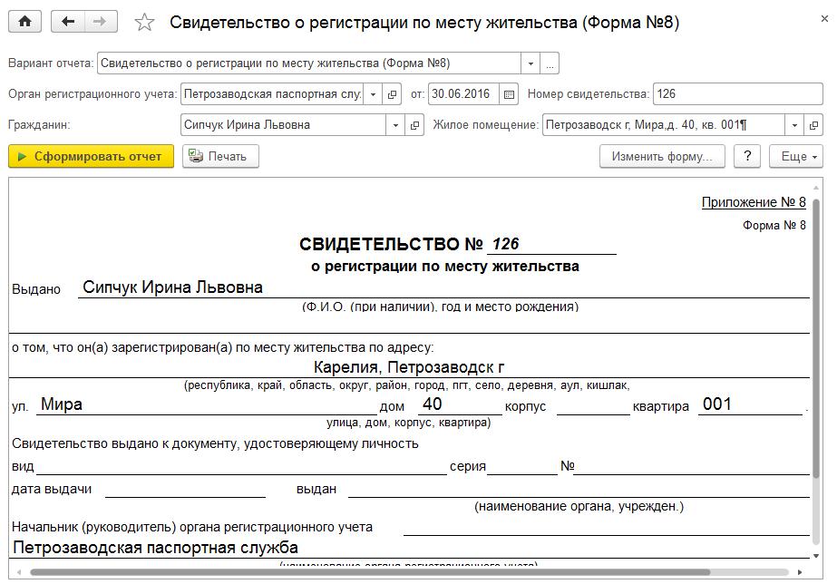 Регистрация граждан по месту жительства и месту пребывания по временной регистрации в садик