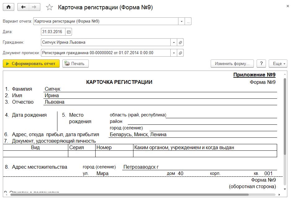 Карточка регистрации по месту жительства иностранного гражданина как сделать временную регистрацию для граждан узбекистана