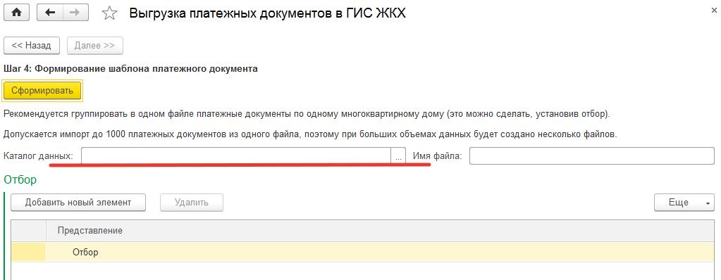 Программа Гис Жкх Скачать - фото 3