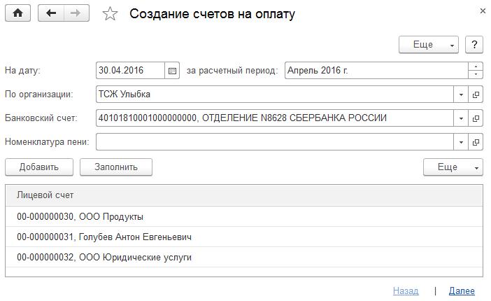 Программа по созданию счетов