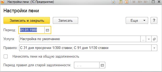 1с пеня настройка автоматизация 1с битрикс